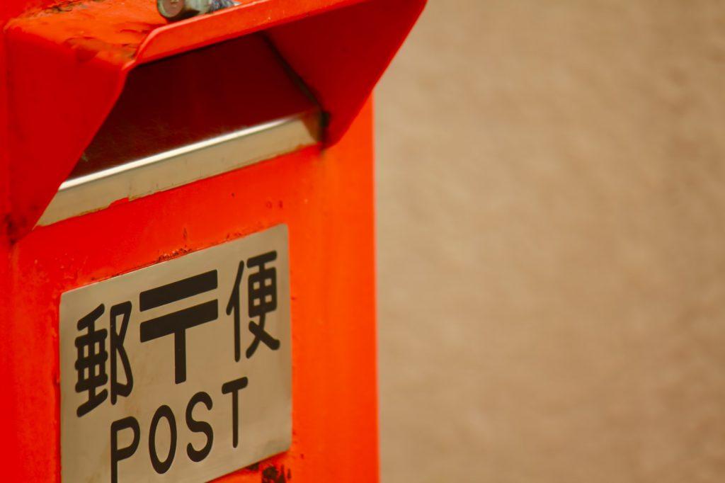 切手が販売されている場所:郵便局